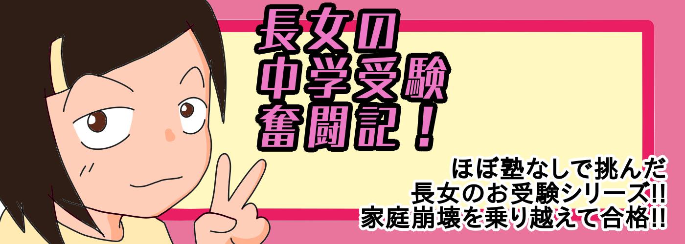長女の中学受験奮闘記