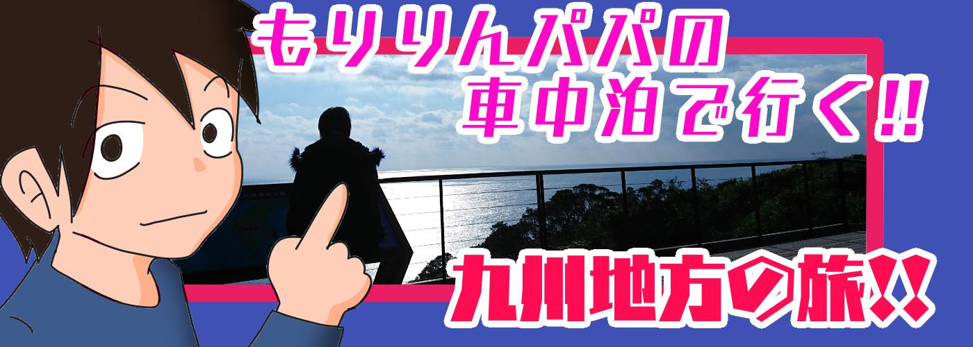 ▼九州地方車中泊の旅一覧ページ