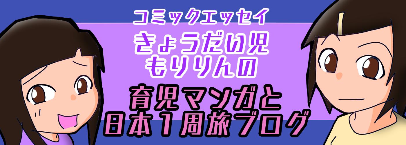 きょうだい児もりりんの育児マンガと日本1周旅ブログ