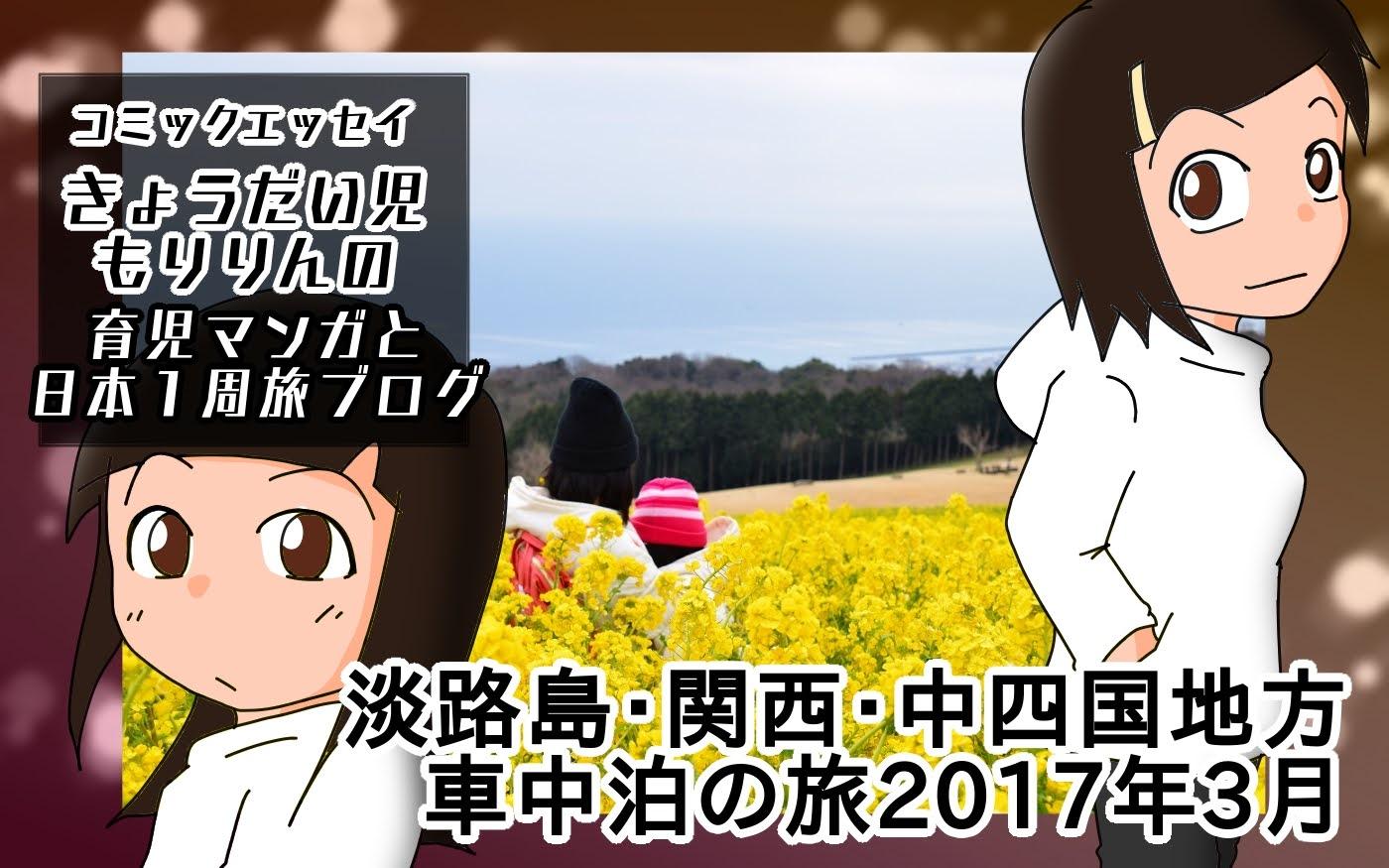淡路・関西・中四国車中泊の旅2017