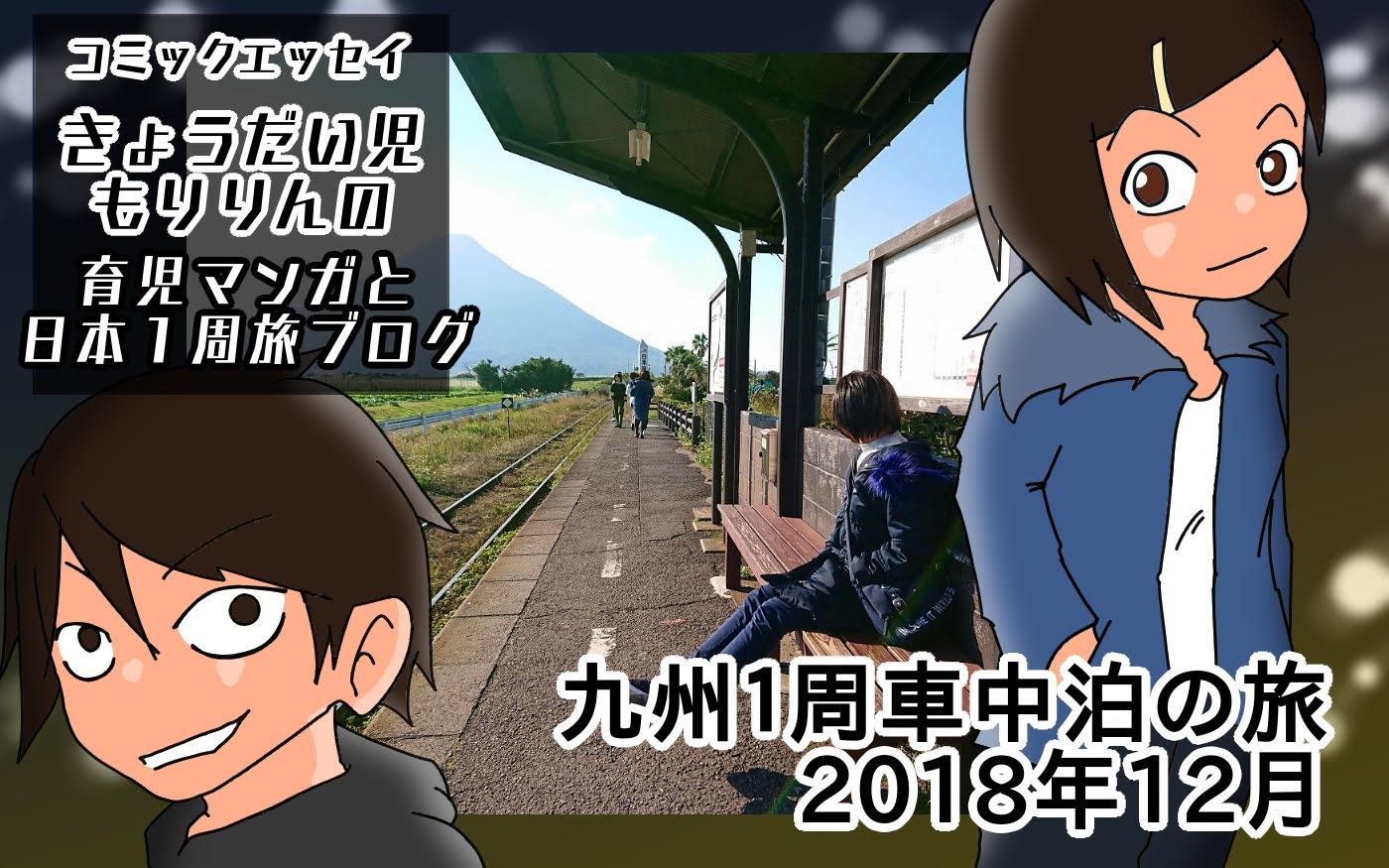九州1周車中泊の旅2018・12月