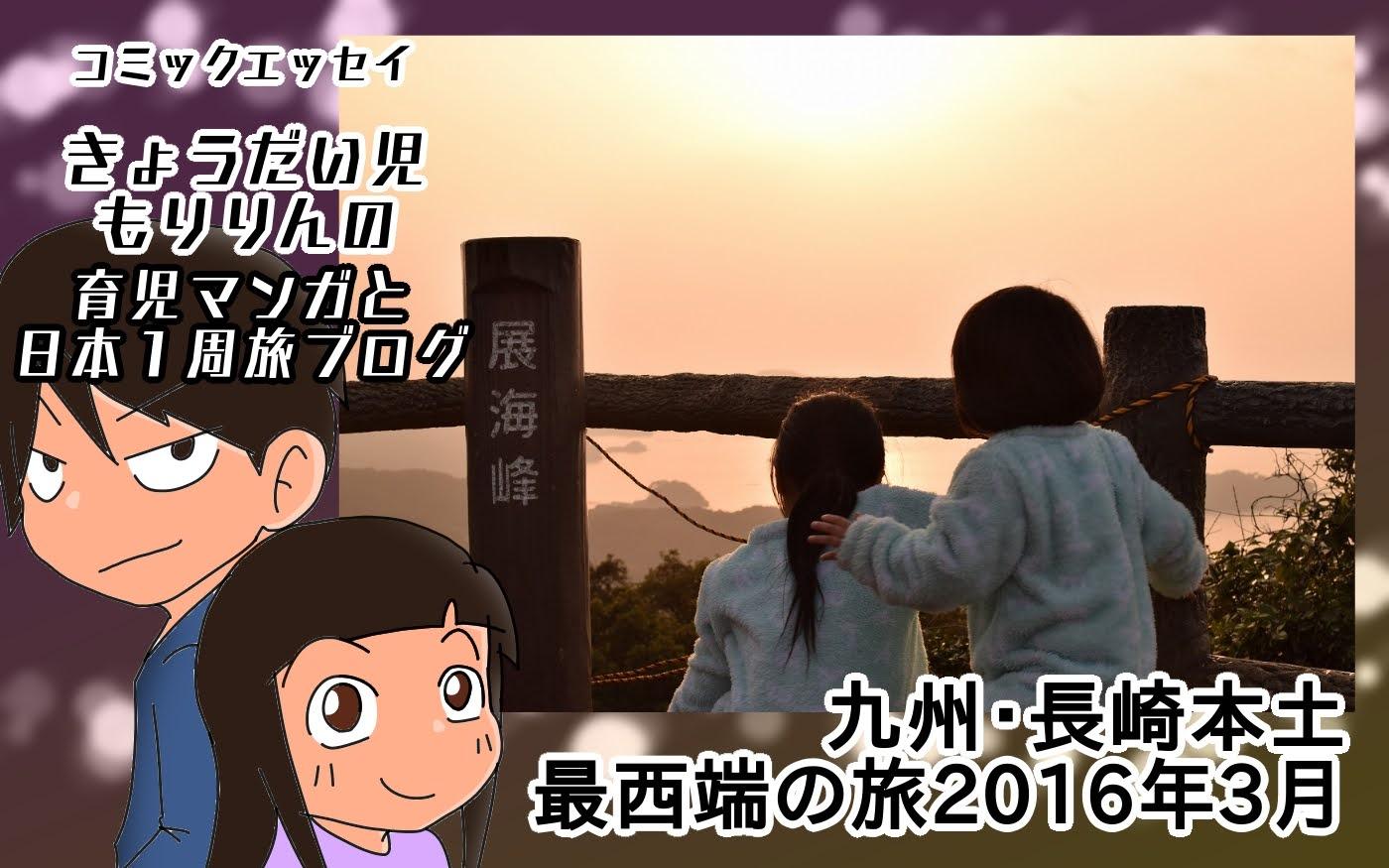 九州・長崎本土最西端の旅2016・3月