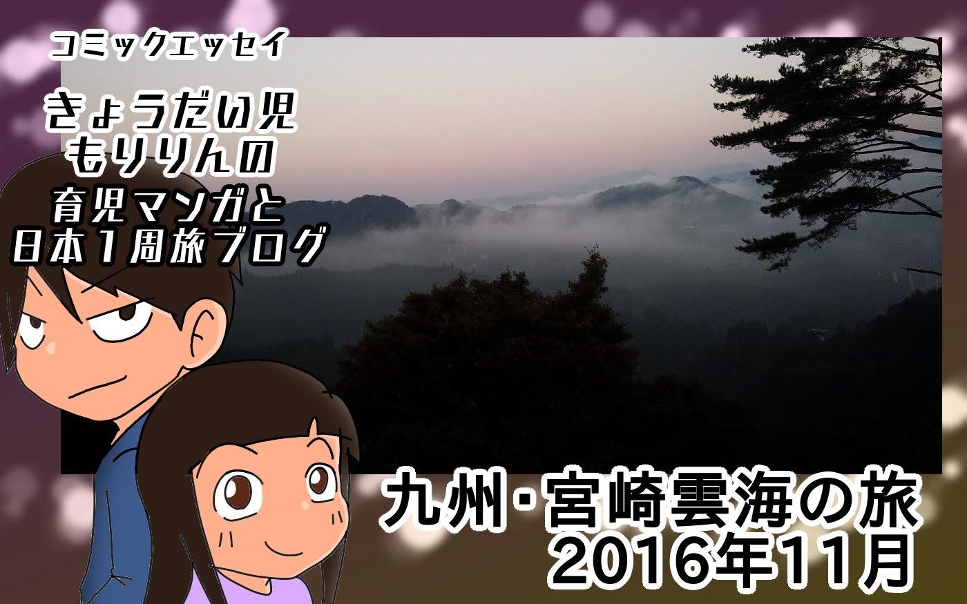 宮崎・熊本車中泊の旅2016・11月 雲海を求めて高千穂へ