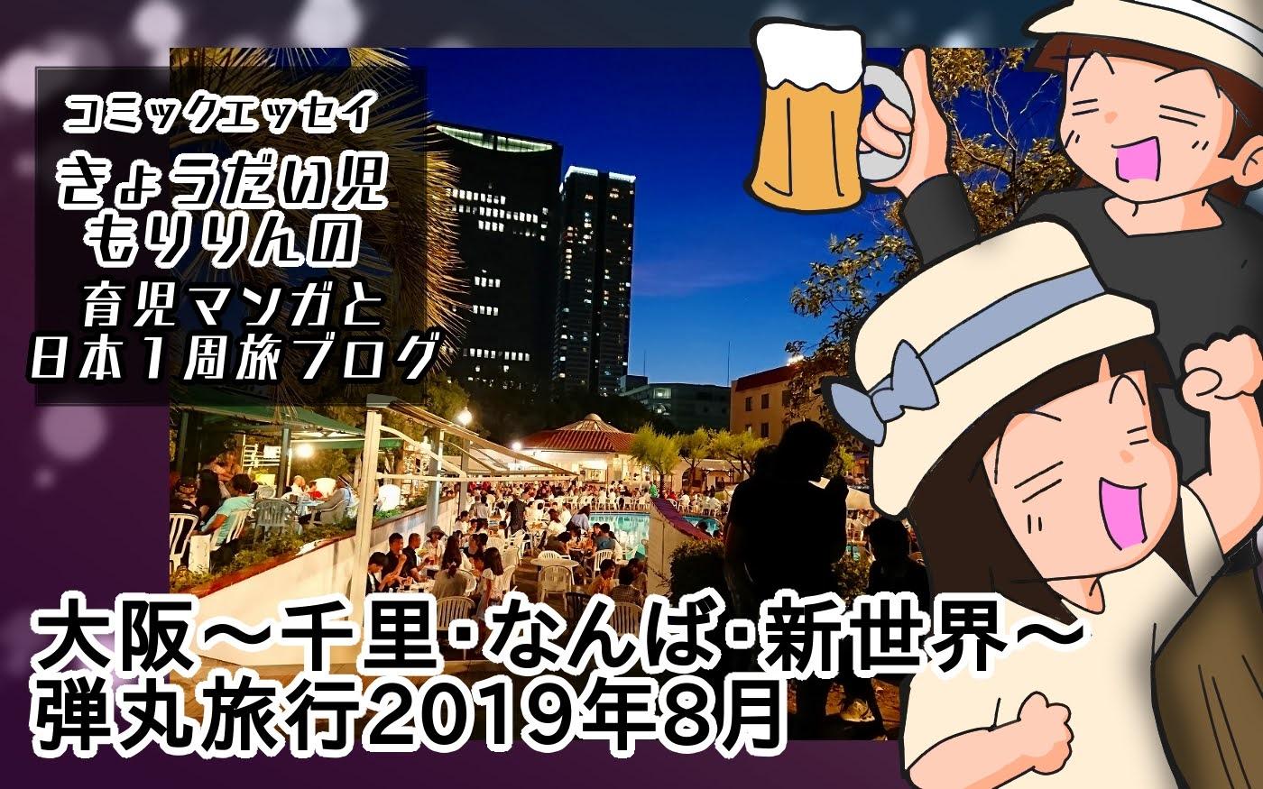 大阪~千里・なんば・新世界~弾丸旅行2019