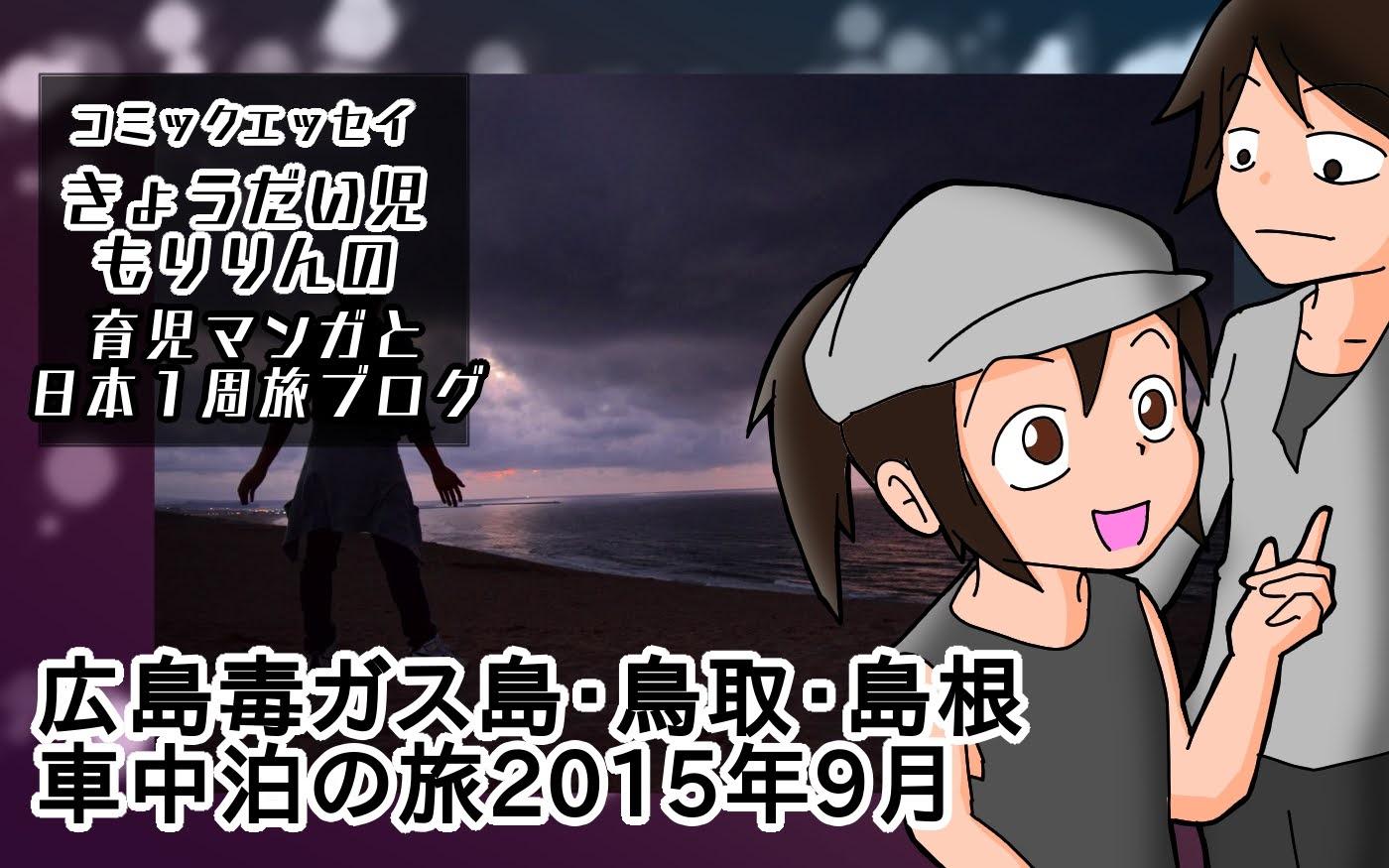 広島毒ガス島・鳥取・島根車中泊の旅2015年9月